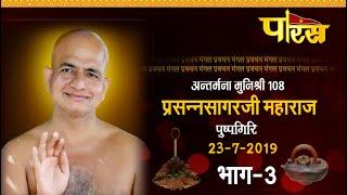 Muni Shri Prashan Sagar Ji Maharaj 50th Janmjyanti Mahotsav Part-3 Pushpgiri   Date:-23/7/19
