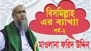 বিসমিল্লাহ এর ব্যাখ্যা পর্ব ২। Bangla New Waz Mahfil 2019   Mawlana Forid Uddin Al Mobarok Waz