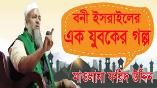 বনী ইসরাইলের এক যুবকের গল্প   Mawlana Forid Uddin Bangla Waz mahfil   Best bangla Waz mahfil 2019