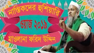 নাস্তিকদের হুশিয়ারী দিলেন মাওলানা ফরিদ উদ্দিন । Bangla Waz Mahfil | Mawlana Forid Uddin Waz Mahfil