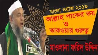 আল্লাহ পাকের ভয় ও তাকওয়ার গুরুত্ব । Bangla Waz mahfil 2019   Mawlana Forid Uddin Bangla Waz