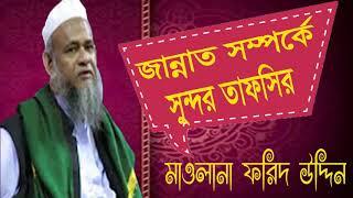 জান্নাত সম্পর্কে সুন্দর আলোচনা   Bangla Waz Mahfil By Mawlana Forid Uddin   Islamic Bangla Waz