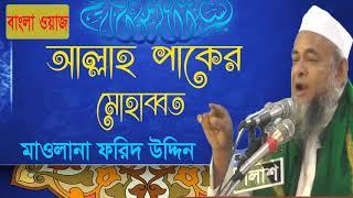 আল্লাহ পাকের মহব্বত নিয়ে সুন্দর ওয়াজ । Bangla Waz Mahfil Mawlana Forid Uddin   Best Bangla Waz