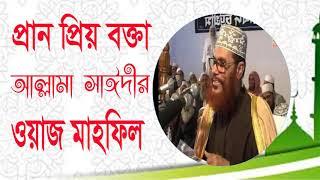 সাঈদী ওয়াজ মাহফিল | Bangla Waz Mahfil By Allama Saidi | Saidi Best Waz Mahfil Bangla | Saidi Waz