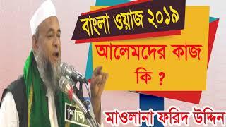Bangla Waz mahfil | আলেমদের কাজ কি ? Mawlana Forid Uddin Bangla Waz Mahfil | Islamic Mahfil Bangla