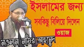 Mawlana Nazir Ahmed Bangla Waz Mahfilইসলামের জন্য সব কিছু বিলিয়ে দিলেন । Best Bangla Waz mahfil