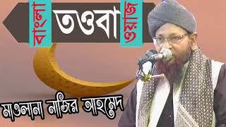 Mawlana Nazir Ahmed Bangla Waz Mahfil 2019 | তওবা কবুল হওয়ার শর্ত । Bangla Best Waz Mahfil