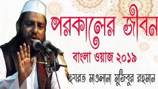 Mawlana Mojibur Rahman New Bangla Waz Mahfil | Bangla Waz 2019 | পরকালের জীবন কেমন হবে ? Islamic Bd