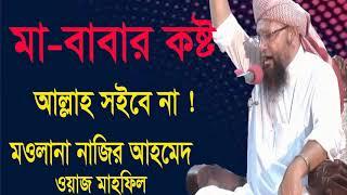 মা-বাবার কষ্ট আল্লাহ সইবে না । Hajarat Mawlana Nazir Ahmed New Bangla Waz Mahfil | Waz Mahfil 2019