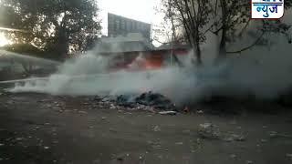 रमा नगर मध्ये महापालिकेने साठवलेल्या कचऱ्याला अचानक लागली आग.......