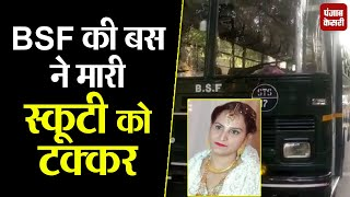 BSF की बस ने स्कूटी में मारी टक्कर, महिला की कुचलकर मौत