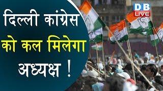 दिल्ली Congress को कल मिलेगा अध्यक्ष ! Congress प्रदेशाध्यक्ष के नाम का कल करेगी ऐलान !#DBLIVE