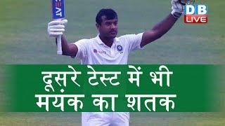 India vs South Africa 2nd Test | दूसरे टेस्ट में भी मयंक का शतक | Cricket news | sports news