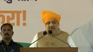 Shri Amit Shah addresses public meeting in Sangli, Maharashtra