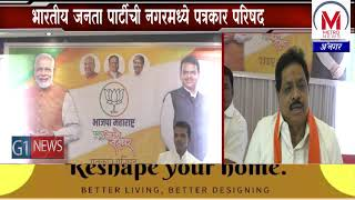 भारतीय जनता पार्टीची  २ जिल्ह्यात पत्रकार परिषदेचे आयोजन , ५० मुद्द्यांवर नगरमध्ये  चर्चा