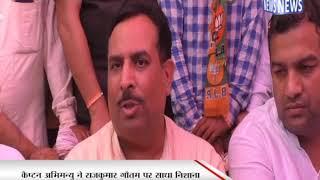 नारनौंद में बीजेपी और जजपा के प्रत्याशी आमने सामने || ANV NEWS  NARNAUND - HARYANA