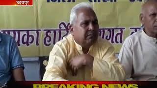 उदयपुर: शिक्षको के तबादले को लेकर विरोध प्रदर्शन,उपखंड मुख्यालय पर होगा विरोध प्रदर्शन