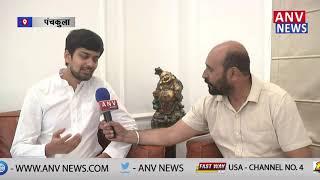 पंचकूला से चंद्रमोहन बिश्नोई के सपुत्र सिद्धार्थबिश्नोई से ANV NEWS की खास बातचीत || ANV NEWS