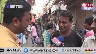 जींद की जनता से बात हरियाणा की ANV NEWS ! देखिये || ANV NEWS