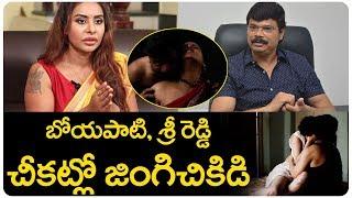Actress Sri Reddy Comments on Film Director Boyapati Srinu | Controversy | Top Telugu TV