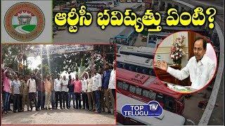 ఆర్టీసీ భవిష్యత్తు ఏంటి?   TSRTC   RTC Strike 2019   Telangana Political News   Top Telugu TV