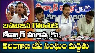 Telangana BC community Support To Teenmar Mallana | Huzurnagar By Elections 2019 | Top Telugu TV