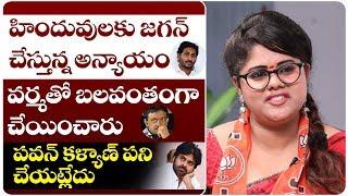 BJP Leader Swetha Reddy About CM YS Jagan Mohan Reddy   BS Talk   Top Telugu TV