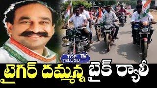Congress Leader Ramreddy Damodar Reddy Bike Rally | Telangana Political News Today | Top Telugu TV