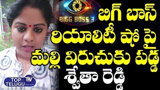 BJP Leader Swetha Reddy Sensatinal Comments On Bigg Boss 3 | Bigg Boss Latest News | Top Telugu TV