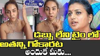 Sri Reddy Sensational Comments On MLA Roja | TSRCP | AP Latest Political News Today | Top Telugu TV