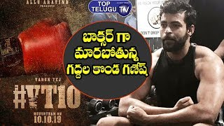 Mega Prince Varun Tej New Movie | Varun Tej New Movie Trailer | Varun Tej #VT10 | Top Telugu TV