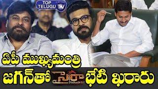 Chiranjeevi Meets AP CM Jagan Mohan Reddy   Sye Raa Movie Trailer   Ram Charan   Top Telugu TV