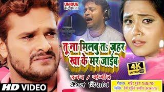 सच्चा प्यार करने वाली लड़कियों को रुला देगा - तू ना मिलबु त ज़हर खा के मर जाईब - Vaibhav Nishant