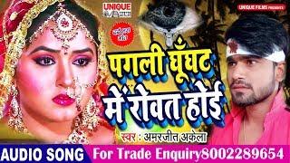 प्यार करने वाले को सच में रुला देगा - Pagali Ghunghat Me Rowat Hoi | Sad Song - Amarjeet Akela