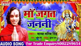 Superhit Bhojpuri Devi Geet 2019 - माँ जगत जननी - Manya Manib Singh - Maa Jagat Janai