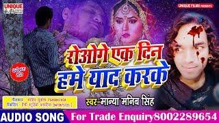एक ऐसा दर्द भरा गीत जिसे सुनकर आप भी रो पड़ोगे ROWOGE EK DIN #BEWAFAI DARD BHARA GEET - Manya Manib