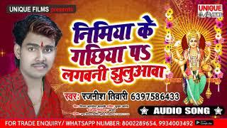 निमिया के गछिया - #Audio Song - Nimiya Ke Gachiya - Rajnish Tiwari - Bhojpuri Devi Geet Song