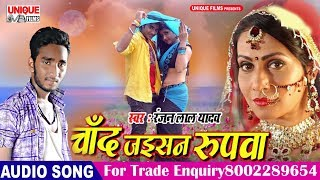 Chand Jaisan Rupawa (Ranjan Lal Yadav) Super Hit Romantic Love Song 2019 - Bhojpuri Bahar