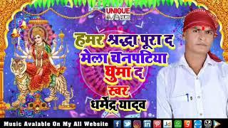 Devi Song // खेसारी लाल के भाई धर्मेंद्र यादव का जबरदस्त देवी गीत // Dharmendra Yadav Bhakti Song