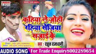 Superhit Romantic Song - कहिया ले जोही रहिया सेजिया सजाई के - Rahul Rajdhani - Bhojpuri Hit Song