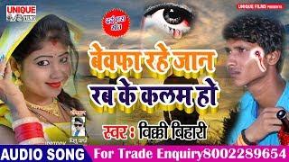 रोने मैं मजबूर कर देने वाला दर्द भरा गीत - Bewafa Rahe Jaan | Bewafa Song - विक्की बिहारी