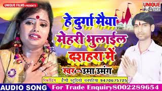 #Mela Special Comedy Song - हे दुर्गा मैया मेहरी भुलाईल दशहरा में - Bhojpuri Devi Bhajan 2019 #Uma