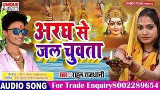 2019 छठ स्पेशल सांग आ गया DJ पर बजने वाला गाना :- अरघ से जल चुवता    Special Chhath Puja GEET 2019