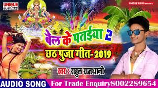 बेल के पतईया से 2 छठ पूजा गीत- 2019 !! दउरा में लगा के इंडिगेटर  #Rahul Rajdhani - Bel Ke Pataiya 2