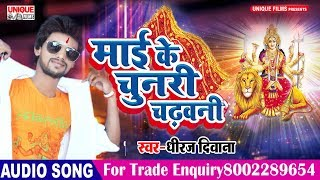 #New Devi Bhajan 2019 - Mai Ke Chunari Chadawani ( माई के चुनरी चढवनी ) #धीरज दीवाना