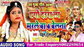 दउरा ला मरले बा चार बेलना _छठ पूजा गीत- 2019 #Rahul Rajdhani - Ego Daura La Marle Ba Char Belana