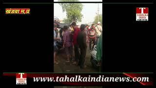 खंडवा इंदौर रोड पर प्रमोद जैन पेट्रोल पंप के सामने दर्दनाक हादसा कंटेनर ने स्कूल ऑटो  को उड़ाया