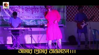 প্রেমের তাজমহল। Bangla music video 2019 । Pt Express