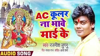 AC कूलर ना भावे माई के - Rajnish Juganu - AC Coolar Na Bhave Mai Ke - Bhojpuri Devi Geet 2019 NEW