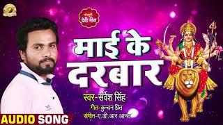 Sarvesh Singh का सुपरहिट देवी गीत 2019 - Mai Ke Darbar - माई के दरबार - New Bhojpuri Devi Bhajan2019